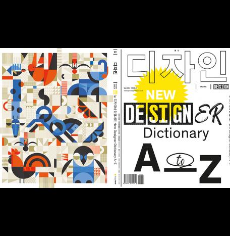월간디자인 Monthly Design